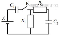 В цепи, изображённой на рисунке, ЭДС батареи равна ... В; сопротивления резисторов: ... Ом и ... Ом, а ёмкости конденсаторов: ... мкФ и ... мкФ. В начальном состоянии ключ ... разомкнут, а конденсаторы не заряжены. Через некоторое время после замыкания ключа в системе установится равновесие.