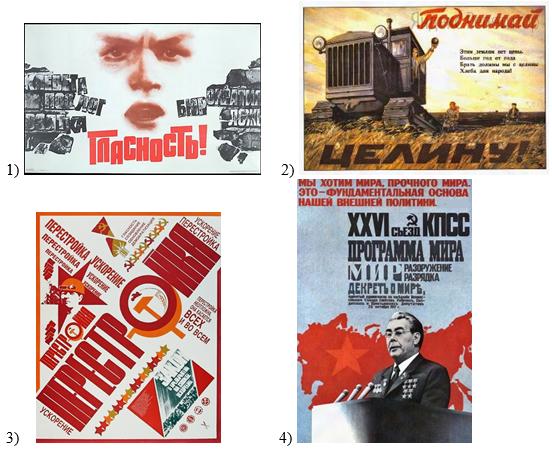 Какие из плакатов были созданы в период руководства СССР того же исторического деятеля, при котором была выпущена медаль, изображённая выше?
