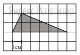 На клетчатой бумаге с размером клетки ... см ... ... см изображён треугольник.