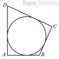 В четырёхугольник ... вписана окружность, ..., ... и ....