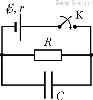 В электрической цепи, схема которой изображена на рисунке, сила тока через источник сразу после замыкания ключа в ... раза больше силы тока, установившейся спустя большое время после этого замыкания. Установившийся заряд на конденсаторе ёмкостью ... мкФ равен ... мкКл. Найдите ЭДС ... источника.