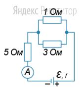 В цепи, изображённой на рисунке, идеальный амперметр показывает ... А.
