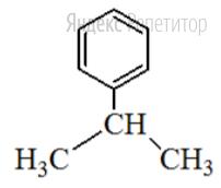 В молекуле кумола (изопропилбензола)
