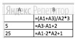 Дан фрагмент электронной таблицы.