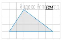 Найдите площадь треугольника, изображённого на клетчатой бумаге с размером клетки... см ... см.