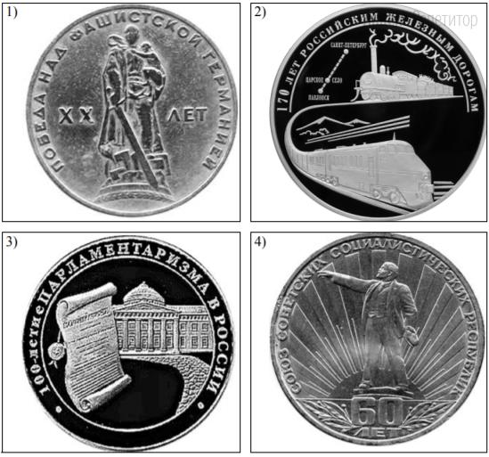 Какие из представленных монет посвящены юбилеям событий, произошедших при жизни военного деятеля, изображённого на марке?