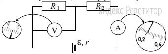 При проведении лабораторной работы ученик собрал электрическую цепь по схеме на рисунке. Сопротивления ... и ... равны ... Ом и ... Ом соответственно. Сопротивление вольтметра равно ... кОм, а амперметра – ... Ом. ЭДС источника равна ... В, а его внутреннее сопротивление – ... Ом.