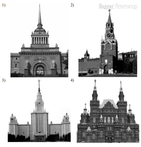 Какое из зданий, представленных ниже, было построено в годы руководства страной того же государственного деятеля, при котором была создана данная скульптура?
