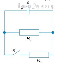 На рисунке показана цепь постоянного тока, содержащая источник тока с ЭДС ... и два резистора, сопротивления которых равны ... и ...