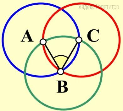 Три окружности расположены так, что каждая из них проходит через центры двух других. Чему равен отмеченный на рисунке угол ...? Ответ дайте в градусах.