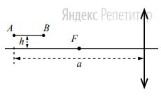 Тонкая палочка ... длиной ... см расположена параллельно главной оптической оси тонкой собирающей линзы на расстоянии ... см от неё (см. рисунок). Конец ... палочки располагается на расстоянии ... см от линзы.