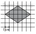 Найдите площадь ромба, изображённого на клетчатой бумаге с размером клетки ... см ... см.