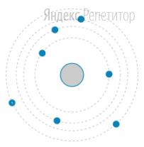 На рисунке изображена модель атома Резерфорда для атома азота ... Синими кружками обозначены электроны.