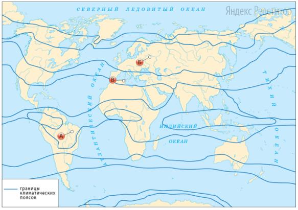 Установите соответствие между точкой, обозначенной на карте мира (обозначено буквами), и климатическим поясом, в котором она расположена (обозначено цифрами).