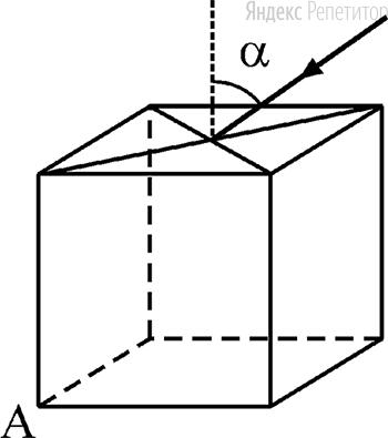 В центр верхней грани прозрачного кубика под углом ... падает луч света (см. рисунок). Преломлённый луч попадает в вершину ... кубика.