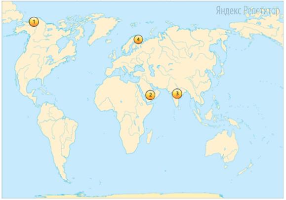 Установите соответствие между полуостровом (обозначено буквами) и его расположением на карте мира (обозначено цифрами).