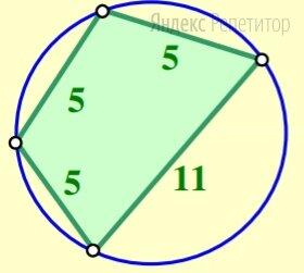 В окружность вписан четырёхугольник, три стороны которого равны ..., а четвёртая его сторона равна .... Найдите площадь этого четырёхугольника.