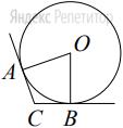 В угол с вершиной ... равный ... вписана окружность  с центром ... которая касается сторон угла в точках ... и ...
