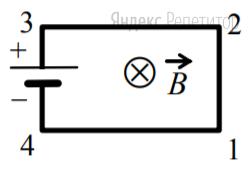 Электрическая цепь, состоящая из четырёх прямолинейных горизонтальных проводников (1–2, 2–3, 3–4, 4–1) и источника постоянного тока, находится в однородном магнитном поле, вектор магнитной индукции которого ... направлен вертикально вниз (см. рисунок, вид сверху).