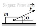 Брусок массой ... кг движется поступательно по горизонтальной плоскости под действием постоянной силы, направленной под углом ... к горизонту (см. рисунок). Модуль этой силы ... Н. Модуль силы трения, действующей на брусок, ... Н.