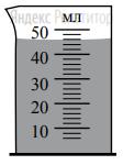 Объём жидкости измерили при помощи мензурки (см. рисунок). Погрешность измерения объёма при помощи данной мензурки равна её цене деления.