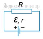 Электрическая цепь постоянного тока состоит из источника тока и резистора сопротивлением ...