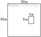 Дачный участок имеет форму квадрата со стороной 30 м. Дом, расположенный на участке, имеет форму прямоугольника, стороны которого равны 8 м и 5 м.