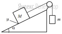 Грузы массами ... кг и ... связаны лёгкой нерастяжимой нитью, переброшенной через блок, по которому нить может скользить без трения (см. рисунок). Груз массой ... находится на шероховатой наклонной плоскости (угол наклона плоскости к горизонту ... коэффициент трения ...).
