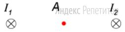 Как направлен вектор магнитной индукции (вверх, вниз, влево, вправо, от наблюдателя, к наблюдателю) в точке ... расположенной на одинаковом расстоянии от проводников с токами (см. рисунок), если ...