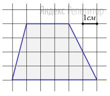 Найдите площадь четырехугольника, изображенного на клетчатой бумаге с размером клетки ... см ... ... см (см. рисунок).