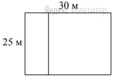 Дачный участок имеет форму прямоугольника со сторонами 25 метров и 30 метров. Хозяин планирует обнести его забором и разделить таким же забором на две части, одна из которых имеет форму квадрата.