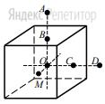 На неподвижном проводящем уединенном кубике находится заряд ... Точка ... – центр кубика, точки ... и ... – центры его граней, ... ... ... Модуль напряженности электростатического поля заряда ... в точке ... равен ...