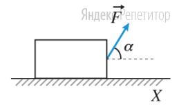 Брусок массой ... г, находящийся на гладкой горизонтальной поверхности, движется по ней под действием постоянной силы, модуль которой равен ... Н, направленной под углом ... к горизонту.
