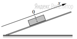 После толчка брусок скользит вверх по наклонной плоскости. В системе отсчета, связанной с плоскостью, направление оси ... показано на рисунке.