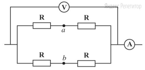 Как изменятся показания вольтметра и амперметра, если точки ... и ... соединить проводником, сопротивление которого равно нулю.