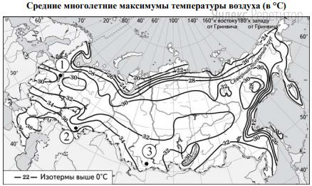 С помощью карты сравните значения средних многолетних максимумов температуры воздуха в точках, обозначенных на карте цифрами 1, 2 и 3.