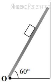 При выполнении лабораторной работы ученик установил наклонную плоскость под углом ... к поверхности стола.