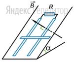 По параллельным рельсам, лежащим на наклонной плоскости, с постоянной скоростью ...м/с соскальзывает без трения стержень массой ...г и длиной ...см. Стержни замкнуты резистором сопротивлением ...Ом. Угол у основания наклонной плоскости — ... Линии магнитной индукции перпендикулярны наклонной плоскости.