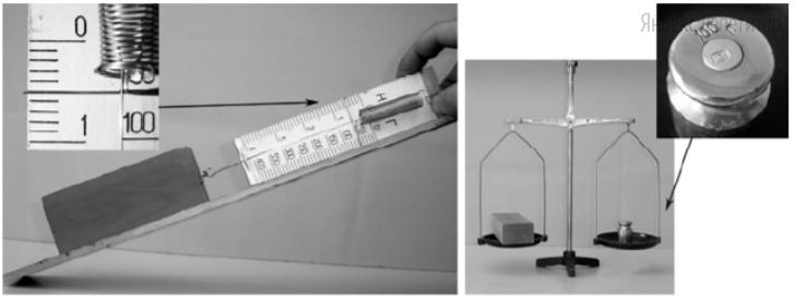 Результаты взвешивания бруска представлены на фото, расположенном справа.