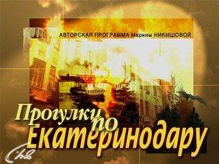Картинки по запросу Прогулки по Екатеринодару