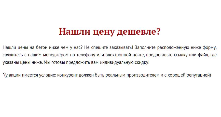 Москва атлант бетон отзывы водителей бетон заказать в смоленске