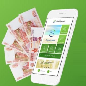 Россельхозбанк оформить заявку на кредит онлайн официальный сайт