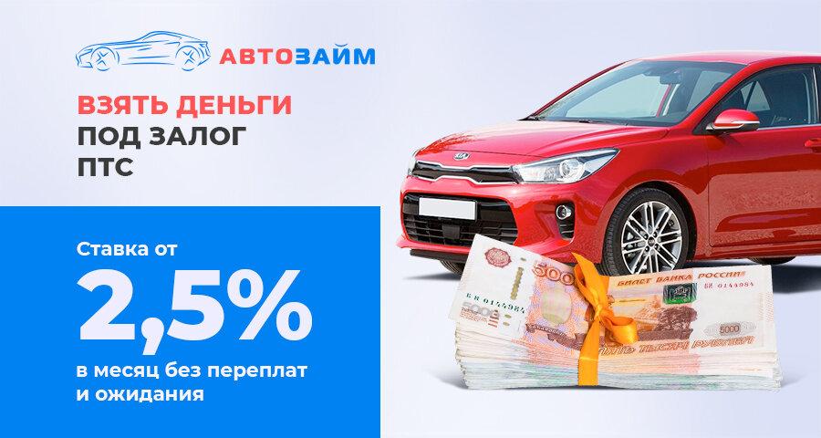 Автозайм самаре ломбарды на ярославском москва