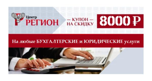 Центр бухгалтерского обслуживания химки отзывы регистрация ооо в какой налоговой спб