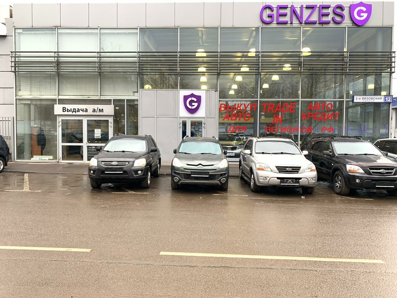 Автосалон в москве 2012 машины альфа банк кредит под залог авто