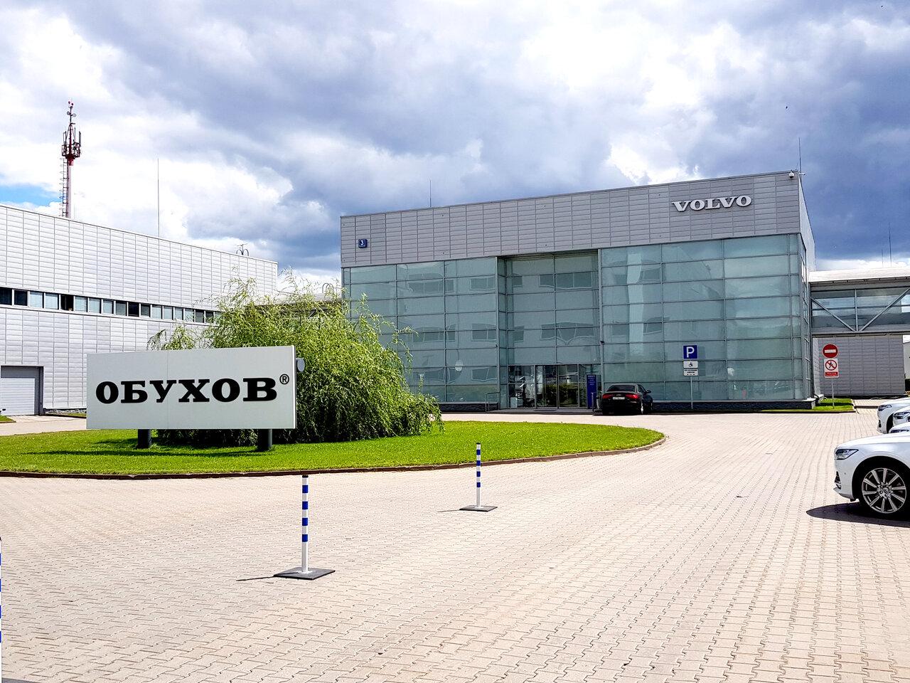 Автосалон вольво обухов в москве хендай старекс н1 купить в москве автосалоне