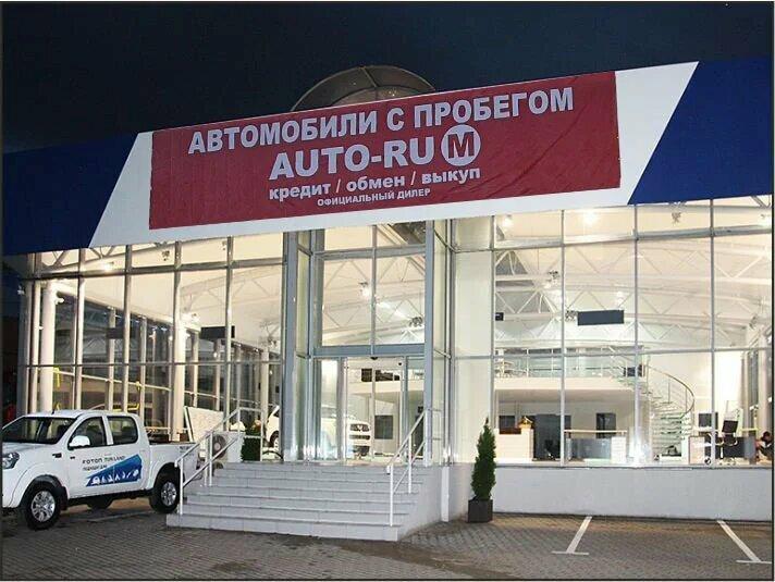 Автосалоны в москве бу цены фото авто под залог в щелково