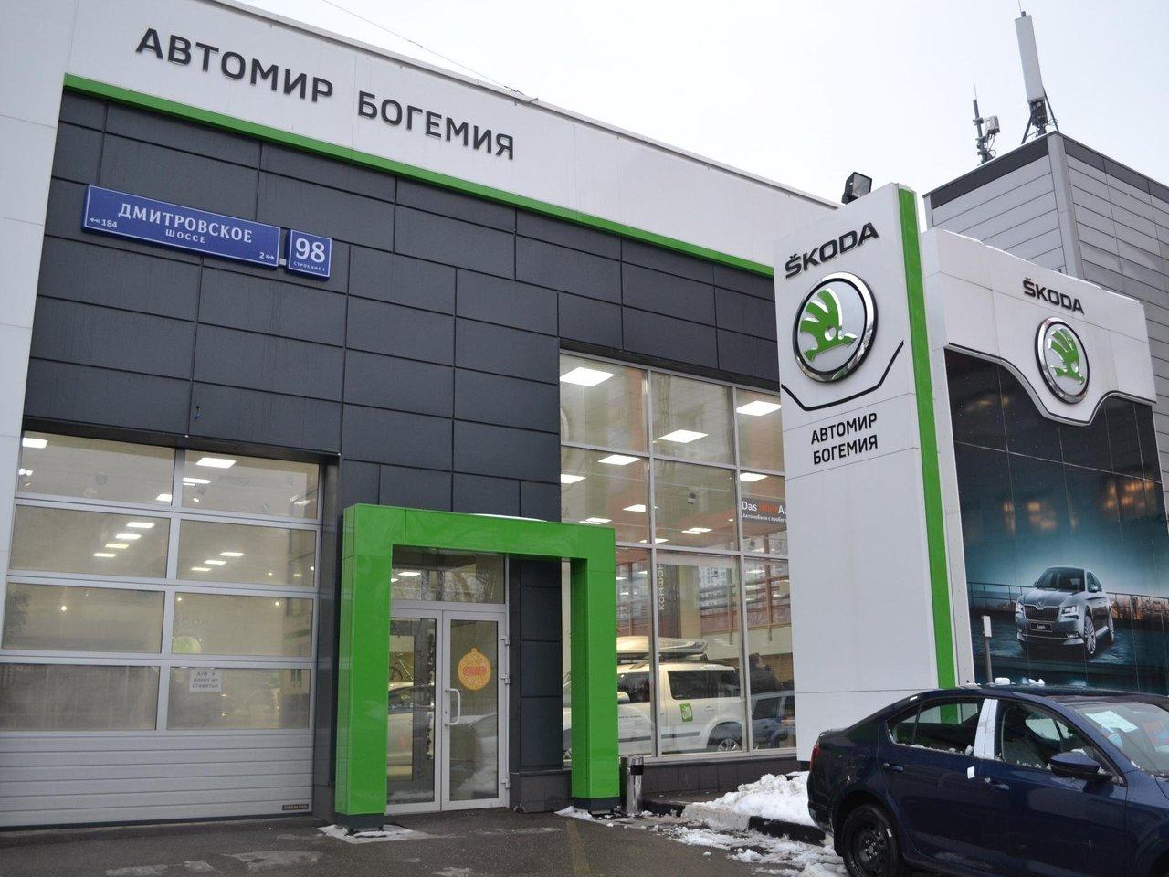 Автосалон в москве шкоды фото ломбард швейцарских часов москва на ленинском
