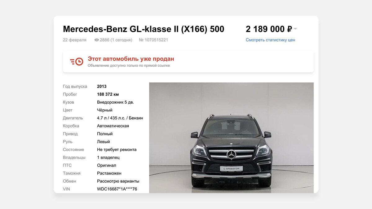 Продавался Mercedes GL. Запоминаем VIN, пробег и цену