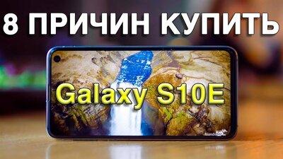Samsung Galaxy S10e – Лучший смартфон из линейки Galaxy S10